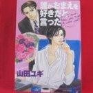 Did I Ever Tell You That I Love You? Dare ga Omae wo Sukida to Itta YAOI Manga Japanese / Yugi Yamad