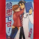Doctor It's An Emargency Case Kanja Desu YAOI Manga Japanese / Miki Araya
