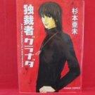 Dokusaisha Granada YAOI Manga Japanese / SUGIMOTO Ami