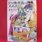 Doll Seikatsu no Susume YAOI Manga Japanese / Coco Manaka