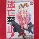 Don't Escape Toubou Kinshi YAOI Manga Japanese / Ryou Sakurai
