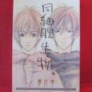 Do-saibou Seibutsu YAOI Manga Japanese / Sumomo Yumeka