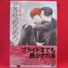 Douse Meromero YAOI Manga Japanese / You Takumi