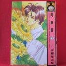 Douseiai #1 YAOI Manga Japanese / Setona Mizushiro