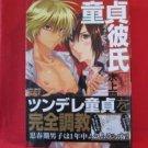 Doutei Kareshi YAOI Manga Japanese / Ran Mizukami