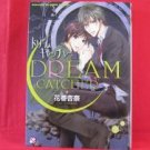 Dream Catcher YAOI Manga Japanese / Anna Hanamaki