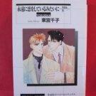 Eien ni Koi wo Shiterumitaini YAOI Manga Japanese / Senko Tohmiya