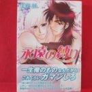 Eternal Bind Eien no Shibari YAOI Manga Japanese / Aya Yoshiki