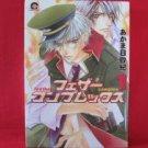 Feather Complex #1 YAOI Manga Japanese / Hisaki Akama