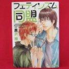 Fetishism Alliance Fetishism Doumei YAOI Manga Japanese / Shii Kurosawa
