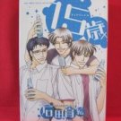 Fifteen 15 Sai YAOI Manga Japanese / Ikue Ishida