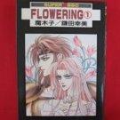 FLOWERING #1 YAOI Manga Japanese / Makiko, Yukimi Kamata