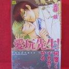 Fondness Teacher! Aigan Sensei YAOI Manga Japanese / Aya Yoshiki