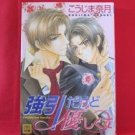 Forcibly But Sweety Gouin Dakedo Yasashikute YAOI Manga Japanese / Naduki Koujima