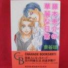 Fujimoto Keisuke no Karei na Nichijo YAOI Manga Japanese / Kei Azumaya
