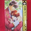 Gakuen Heaven YAOI Manga Japanese / You Higuri