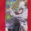Ginkakuhakase to Marmot YAOI Manga Japanese / Reibun Ike