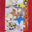 Go Go 5/5 Kikaku YAOI Manga Japanese / Ryu Sugahara