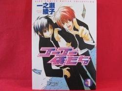 Go Go Bokutachi #1 YAOI Manga Japanese / Ayako Ichinose