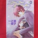 Go Go Bokutachi #2 YAOI Manga Japanese / Ayako Ichinose