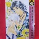 Gogo no Ihoujin YAOI Manga Japanese / You Asagiri
