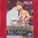 Gohoushi Itashimasu YAOI Manga Japanese / Aya Yoshiki