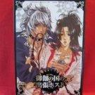 Goka no Kuni no Shuccho Host YAOI Manga Japanese / Kaen