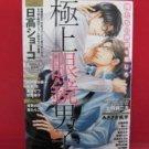 Gokujo Negane Danshi YAOI Manga Anthology Japanese
