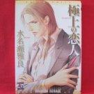 Gokujo no Koibito #1 YAOI Manga Japanese / Masara Minase