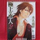 Gokujo no Koibito #2 YAOI Manga Japanese / Masara Minase