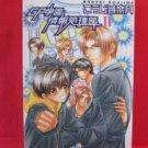GP Gakuen Jouho shoribu II #2 YAOI Manga Japanese / Naduki Koujima