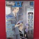 Guilty XX Reeman #12 YAOI Manga Anthology Japanese