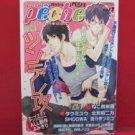 Gush Peche #1 Tsundere Kou YAOI Manga Anthology Japanese