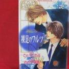 Hadashi no Waltz YAOI Manga Japanese / Shinobu Gotoh, Kazumi Ohya