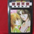 Hametsu Tenshi YAOI Manga Japanese / Kiriko Higashizato