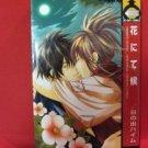 Hananite Sourou YAOI Manga Japanese / Heim Hinode