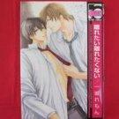 Hanaretai Hanaretakunai YAOI Manga Japanese / Remon Ichijo