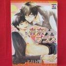 Harukoi Plus YAOI Manga Japanese / Enji Hinomoto