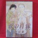 He Meets Him Kare no Shouzou YAOI Manga Japanese / Higashi Nishida
