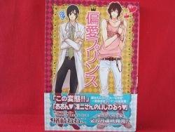 Henai Prince YAOI Manga Japanese / Neneko Narazaki