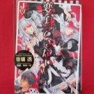Henshin Dekinai YAOI Manga Japanese / Tohru Kousaka