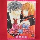 Hime wa Mada Koi wo Shiranai YAOI Manga Japanese / Sakura Zeno