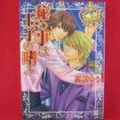 Himegoto wa Ouji no Tashinami YAOI Manga Japanese / Yu Takahashi