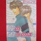 Hitomi no Ounowa #1 YAOI Manga Japanese / Hyouta Fujiyama