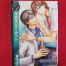 Hokenshitsu no Target YAOI Manga Japanese / Yuzu Marita