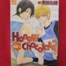 Honey / Chocolate YAOI Manga Japanese / Nanao Okuda