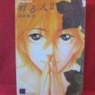 Inoru Hito #2 YAOI Manga Japanese / Youki Fukai
