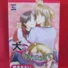 Inu to Yondekudasai YAOI Manga Japanese / Aoi Hashimoto