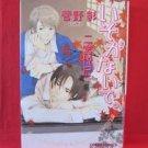 Isoganaide YAOI Manga Japanese / Akira Sugano, Etsumi Ninomiya