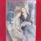 Itoko Doushi YAOI Manga Japanese / Ichiko Ima